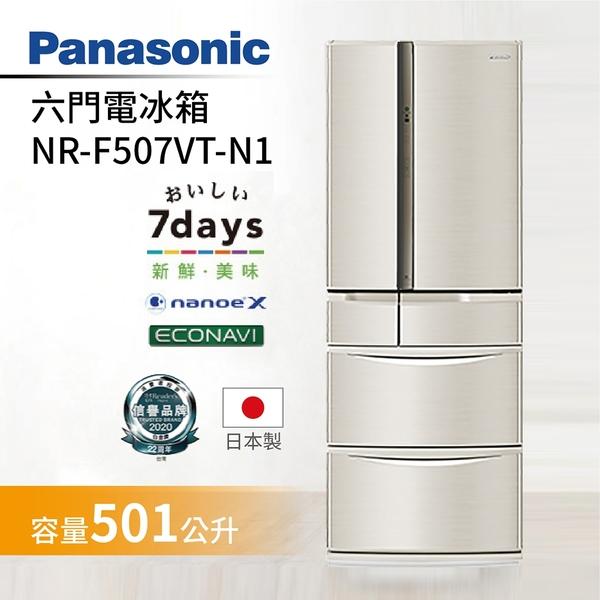 【結帳再折+分期0利率+再贈兩千元】Panasonic 國際牌 501公升 六門變頻冰箱 日本製 NR-F507VT