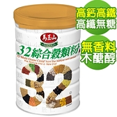 【馬玉山】32綜合穀類粉(牛奶口味)450g 冷泡/沖泡/穀粉/無添加蔗糖/高纖高鈣/奶素食