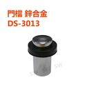 DS-3013 鋅合金門檔 銀色圓形門擋 304白鐵門檔 60*30mm 門止 門碰 門頂 戶檔 門擋 無磁戶擋