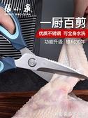 張小泉廚房剪刀家用強力雞骨剪多功能不銹鋼殺魚烤肉食物魚骨剪子 創意家居