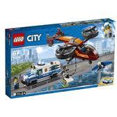 樂高LEGO CITY 航警鑽石搶劫戰 60209 TOYeGO 玩具e哥
