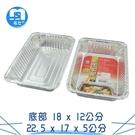 2入鋁箔長方盤NO.2234_鋁箔容器/免洗餐具
