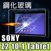 E68精品館 鋼化玻璃保護貼 SONY Z2 10.1 Tablet 平板螢幕保護膜 玻璃貼 防刮鋼膜保貼 SGP512