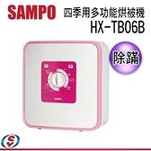 【信源電器】四季用多功能烘被機(附烘被球、烘靴管) HX-TB06B