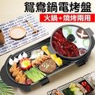 110V電烤盤 韓式電烤盤 火烤兩吃 鐵...