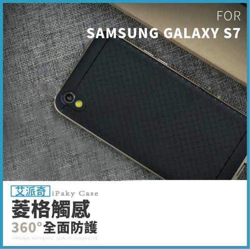 艾派奇 iPaky Samsung Galaxy S7 大黃蜂 菱格觸感 全面防撞邊框 全包矽膠 TPU 手機殼 保護殼