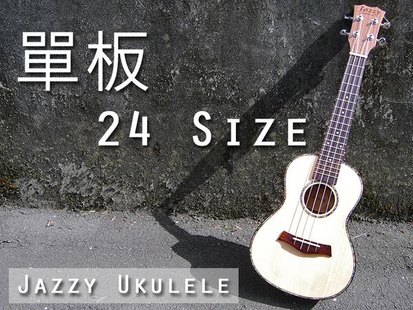 【奇歌】單板►24吋A級雲杉木,一把成本高於兩把合板烏克麗麗◄買1送10