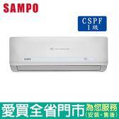(全新福利品)SAMPO聲寶12-15坪1級AU/AM-QC80DC變頻冷暖空調_含配送到府+標準安裝【愛買】