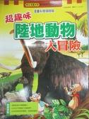 【書寶二手書T4/雜誌期刊_WGR】超趣味陸地動物大冒險_許順奉,  周琡萍