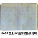 【售完為止】巴士8K透明軟墊板[無格]