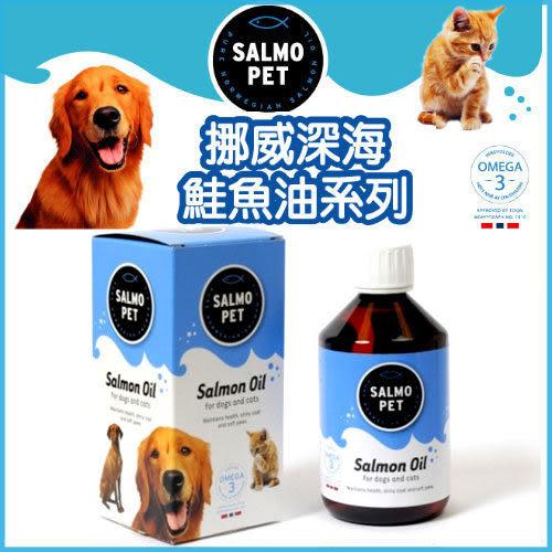 [寵樂子]【SALMO PET 挪威活力寶】深海鮭魚油 / 犬貓用 1000ml