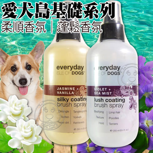 【培菓幸福寵物專營店】ISLE OF DOGS》愛犬島基礎-茉莉柔順/紫羅蘭蓬鬆香氛-250ml/瓶