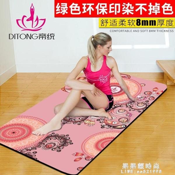 瑜伽墊 帝統TPE防滑瑜伽墊加厚加寬加長健身墊女初學者地墊家用瑜珈墊大【果果新品】