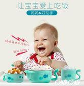 兒童輔食碗 寶寶注水保溫碗嬰幼兒童餐具套裝不銹鋼防摔吃飯嬰兒輔食碗勺吸盤 愛丫愛丫