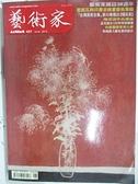 【書寶二手書T2/雜誌期刊_DOF】藝術家_457期_雷諾瓦與印象派繪畫藝術專輯