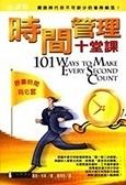 二手書博民逛書店《時間管理十��課-JOB 013》 R2Y ISBN:9574