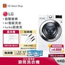 【豪禮加碼送】LG樂金 19公斤 滾筒 蒸洗脫 洗衣機 WD-S19VBW