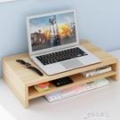 護頸筆記本電腦增高架15.6顯示器屏支架辦公室加寬桌面置物收納架【快速出貨】