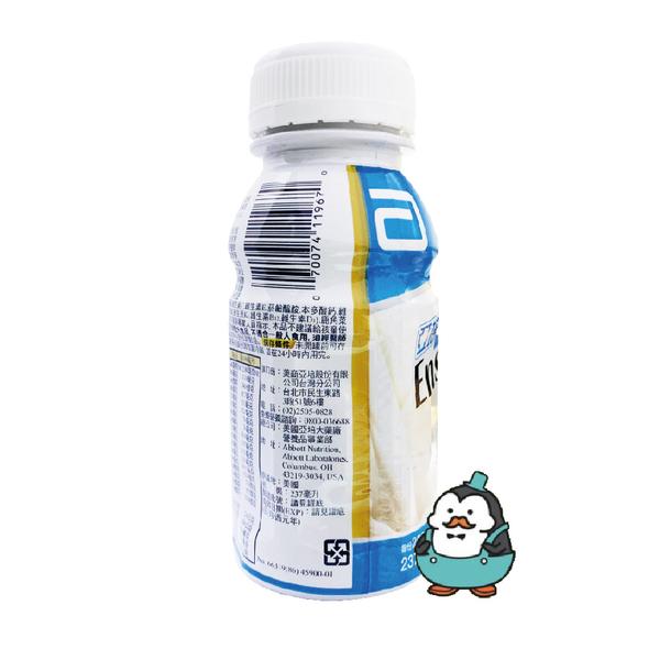 亞培 原味安素 菁選 原味不甜 237ml #一箱24罐 超商一次寄送最多1箱 宅配最多三箱