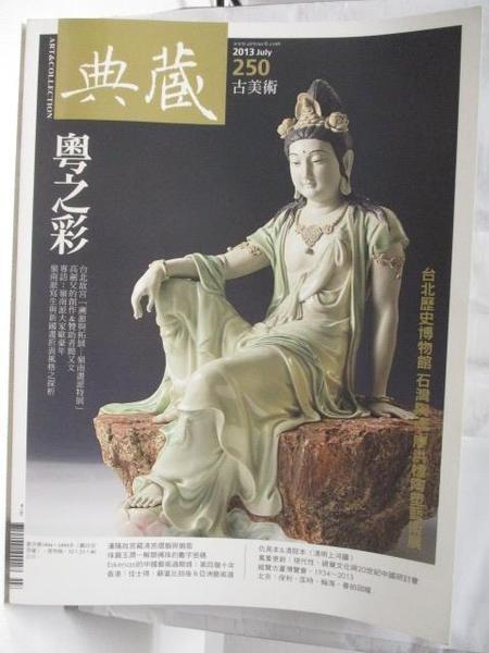 【書寶二手書T2/雜誌期刊_D7T】典藏古美術_250期_粵之彩