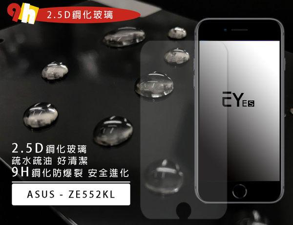 《職人防護首選》9H防爆 華碩 ZenFone3 ZE552KL Z012DA 專用規格 螢幕保護鋼化玻璃貼膜