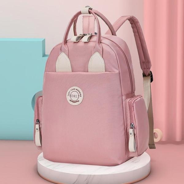 媽咪包新款時尚輕便小號後背背包手提超輕大容量多功能母嬰包 韓國時尚週 免運