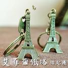 艾菲爾鐵塔鑰匙圈 艾菲爾鐵塔 巴黎鐵塔 鑰匙圈 吊飾 紀念品 送禮 擺飾 名勝古蹟【葉子小舖】