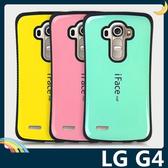 LG G4 H815 防摔烤漆矽膠套 軟殼 iFace 全包款 防滑 保護套 手機套 手機殼