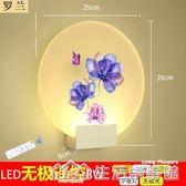 LED壁燈客廳時尚創意床頭燈臥室帶拉線遙控開關過道現代簡約墻燈 生活樂事館NMS