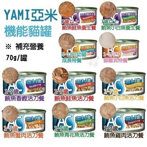【單罐】YAMI亞米《AC、BC、SC護寶機能貓罐》70g/罐 寵愛貓咪補充營養的好選擇