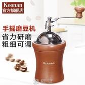 KOONAN 手磨咖啡機手搖復古家用小型手搖磨豆機手動咖啡器具研磨機 快出