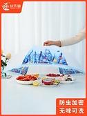 食物罩 可摺疊家用蓋菜罩剩菜食物罩防蒼蠅飯菜罩餐桌罩子遮菜傘菜蓋MY型 夢藝