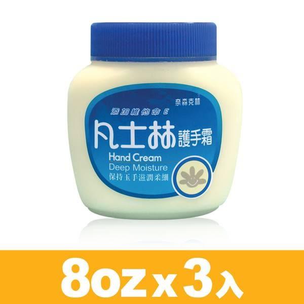 【奈森克林】凡士林護手箱8oz(一組3入)