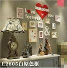 客廳實木相框掛牆創意組合結婚禮物【E2605款原白兩色】