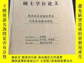 二手書博民逛書店罕見暨南大學碩士學位論文《馬來西亞吉隆坡粵語之馬來語藉詞研究》1