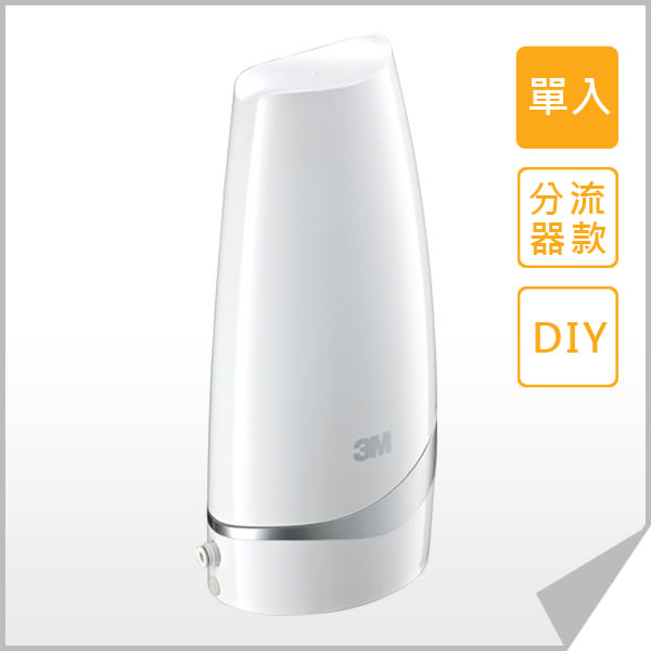 3M 桌上型淨水器 分流器款 DS02-CD
