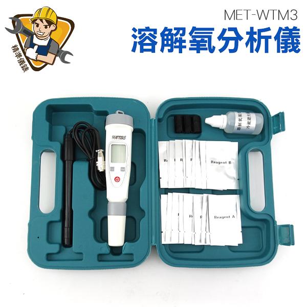 精準儀錶 MET-WTM3  筆式溶解氧分析儀  /溶氧量-+0.30mg/L  保固一年