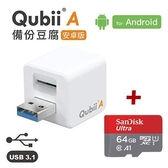 Qubii A 備份豆腐安卓版(支援 Android 6.0【含64G記憶卡】