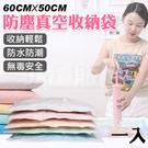 真空收納袋 衣物收納袋 真空壓縮袋 真空袋 棉被收納袋 抽氣袋 旅行收納 60*50(V50-1796)