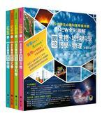 中小學生必讀科學常備用書(全套四冊):NEW全彩圖解觀念生物、地球科學、化學、物理..