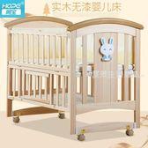 嬰兒床 嬰兒床實木 新生兒拼接大床 無漆寶寶床bb床搖籃床多功能原木床·夏茉生活IGO