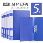 5個裝文件夾辦公用多層學生用品資料冊a4插頁塑料詩朗誦黑色文具   米娜小鋪