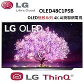 (贈真無線藍芽耳機 HBS-FN7)LG樂金 48型 4K OLED 語音物聯網電視 OLED48C1PSB