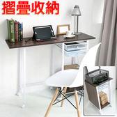 書桌 電腦桌 辦公桌 電腦椅【I0037】繽紛粉色移動式摺疊桌附抽屜 MIT台灣製ac  收納專科