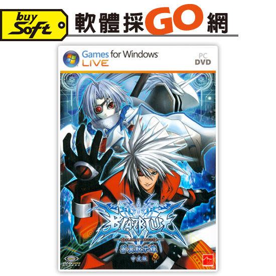 【軟體採Go網】PCGAME電腦遊戲-蒼翼默示錄 中文版