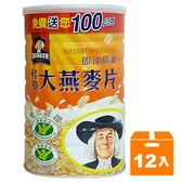 桂格 即沖即食 雙認證 大燕麥片 700g (12入)/箱【康鄰超市】