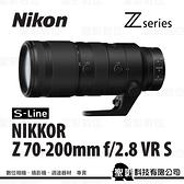 【預購】Nikon NIKKOR Z 70-200mm f/2.8 VR S 大光圈望遠變焦鏡 大三元 *上網登錄贈郵政禮券(至2021/9/30止)