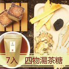 【女人的茶】四物湯糖塊25gx7包入 四物湯 月經調理 養顏美容 鼎草茶舖