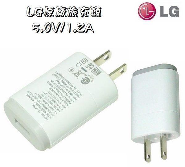 LG MCS-01WR【原廠旅充頭、1.2A輸出】G Pro 2 D838 G2 D802 G2 mini D620 G Pro E988 G Flex D958 G Pro Lite D686 GJ E975w