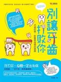 (二手書)別讓牙齒打敗你